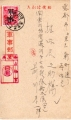 軍事郵便20200504_000001