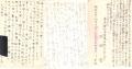 軍事郵便20200509_000002