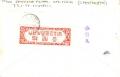 軍事郵便20200509_000004