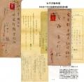 軍事郵便20200516_000005