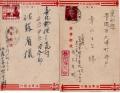 軍事郵便20200520_000001