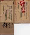 軍事郵便20200521_000002