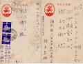 軍事郵便20200529_000001