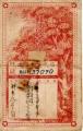 軍事郵便20200601_000001