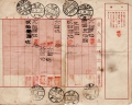 軍事郵便20200601_000002