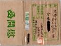 軍事郵便20200602_000003