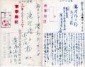 軍事郵便20200605_000001