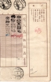 軍事郵便20200609_000002