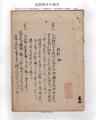 軍事郵便20200609_000004