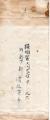 軍事郵便20200613_000002