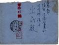 軍事郵便20200615_000005