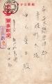 軍事郵便20200617_000001