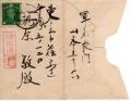 軍事郵便20200620_000007