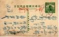 軍事郵便20200709_000001