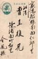 軍事郵便20200712_000002