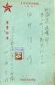 軍事郵便20200713_000003