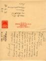 軍事郵便20200724_000002