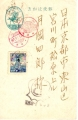 軍事郵便20200802_000001