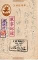 軍事郵便20200808_000001