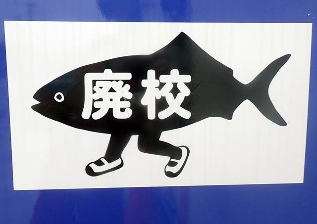 廃校水族館ロゴ