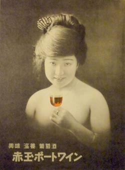 赤玉ポートワイン