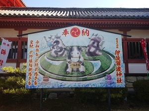 伊佐爾波神社2021
