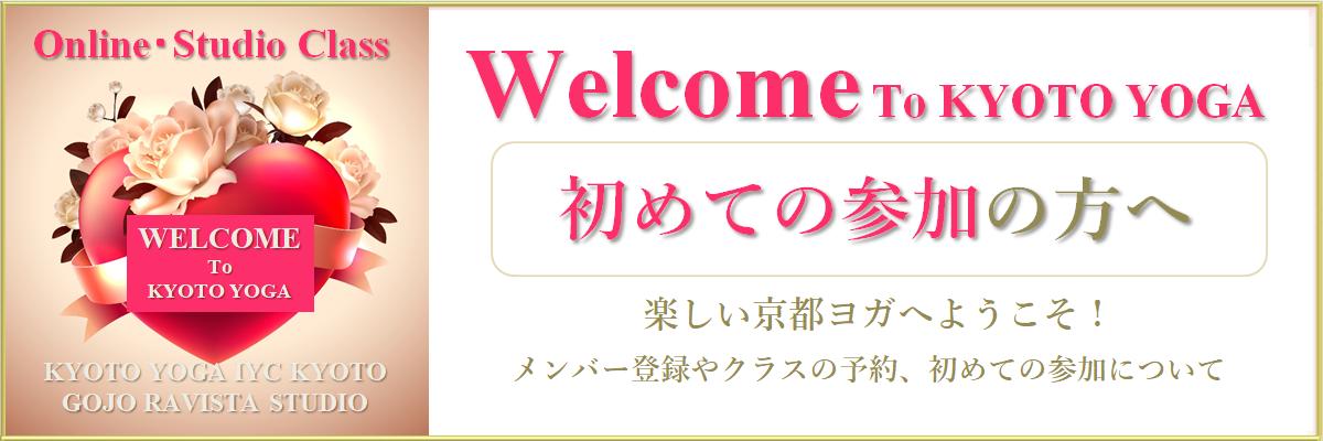 初めてのご参加 京都 ヨガ IYC京都