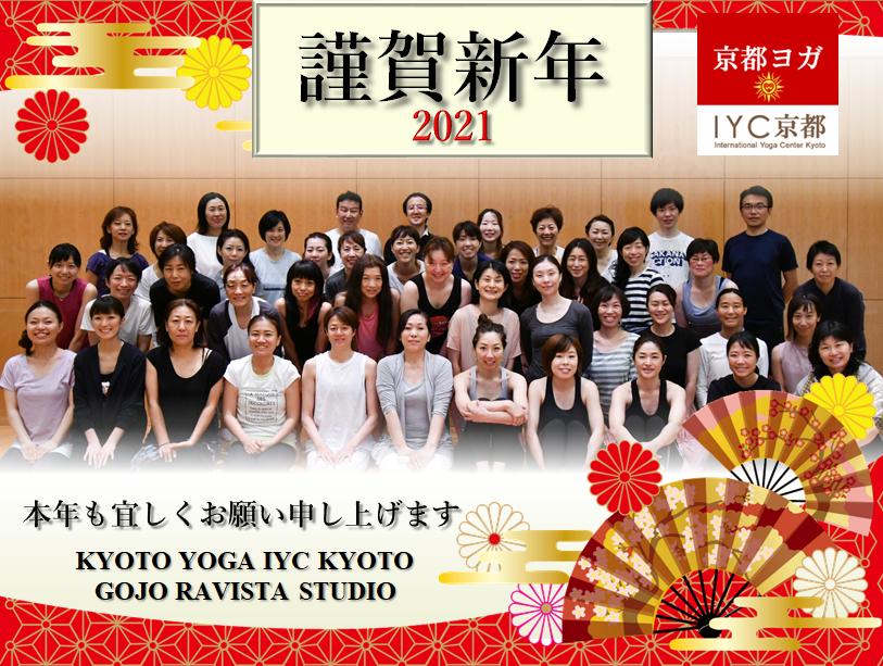 謹賀新年2021 京都ヨガ・IYC京都