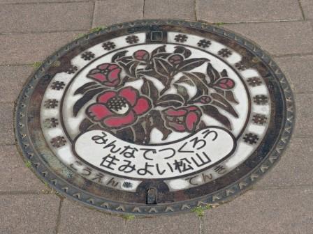 松山市のマンホール 2