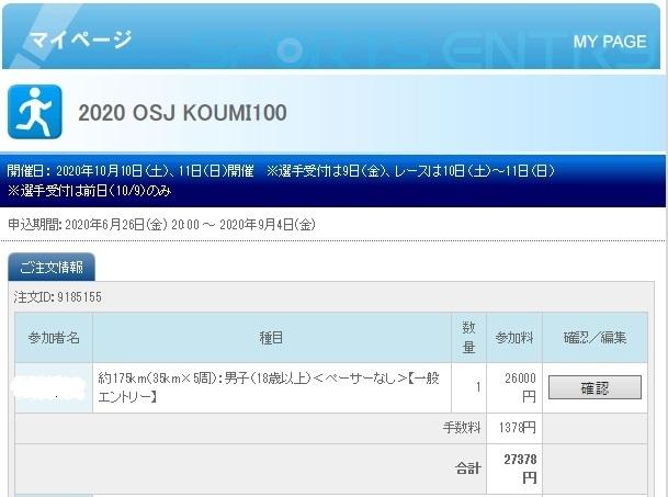 koumi2020-1.jpg
