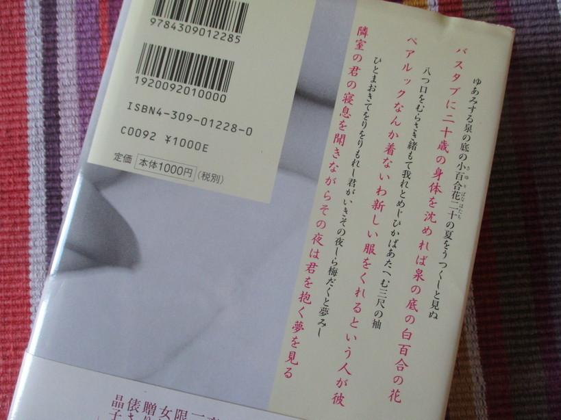 Midaregami8_210210