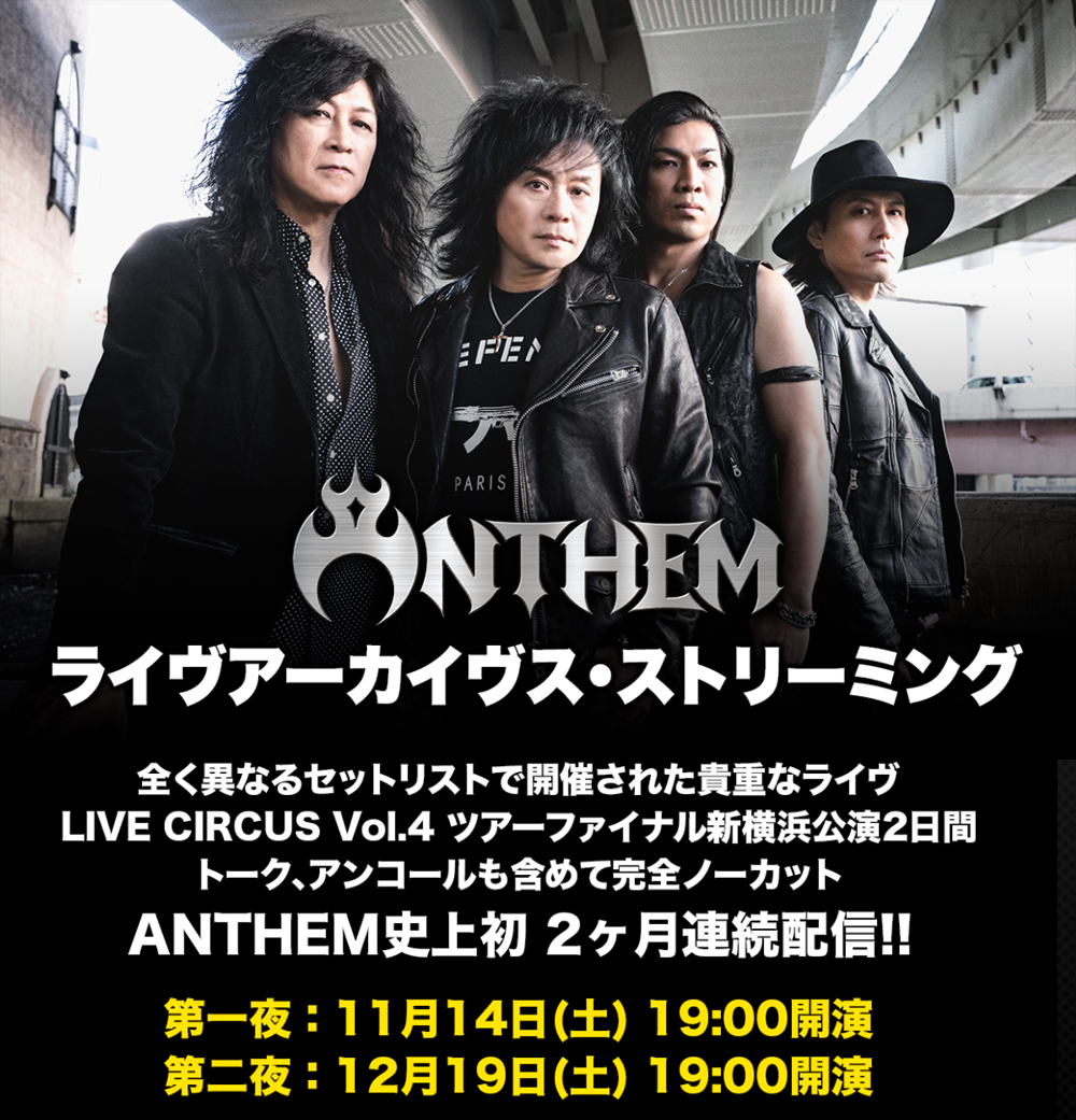 anthem-live_archives_streaming_2020_flyer1.png
