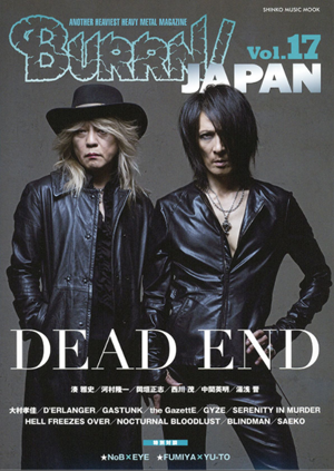 burrn_japan_vol17.png