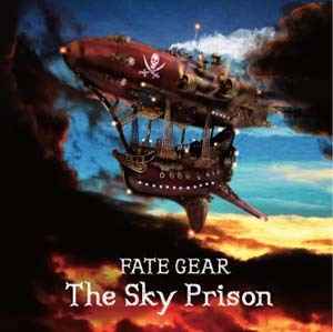 fate_gear-the_sky_prison2.jpg