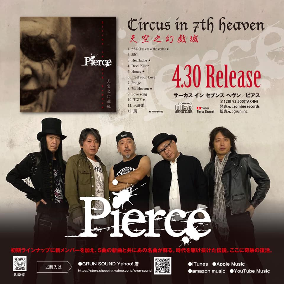 pierce-new_album_flyer1.jpg