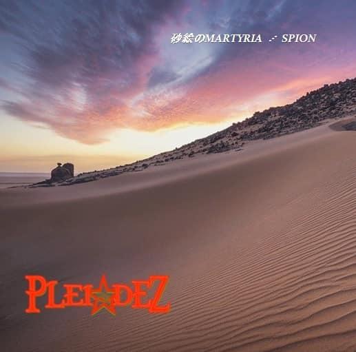 pleiadez-sunae_no_martyria.jpg