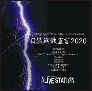 va-meguro_koutetsu_sengen_2020_2.jpg