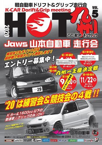 2020HOT5kokuchi_20200925111704938.jpg