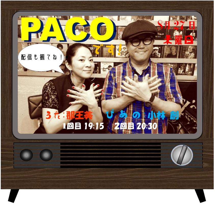 20200827 PACO