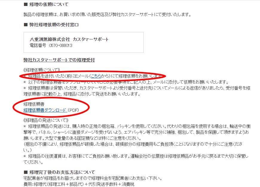 html pdf ダウンロード できない