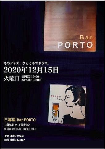 20201215@portoのコピー