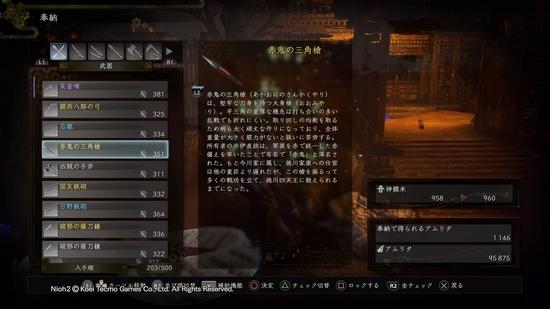 仁王 2 170 装備