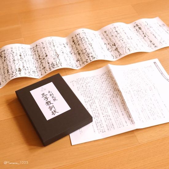 akitakatamouri7.jpg