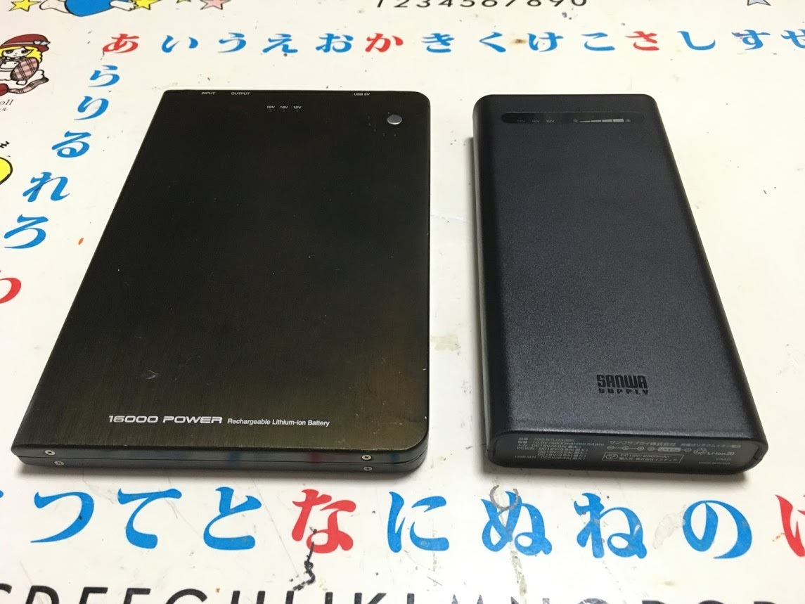 モバイルバッテリー/比較