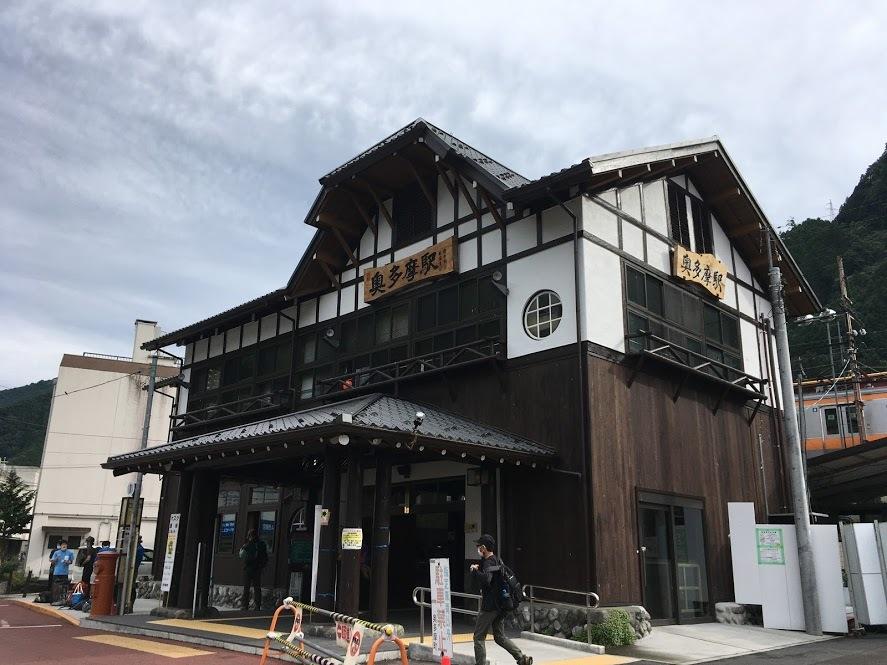 本仁田山/奥多摩駅