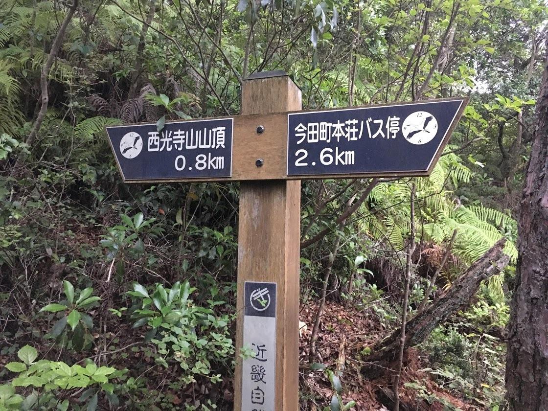2020西光寺山/道標