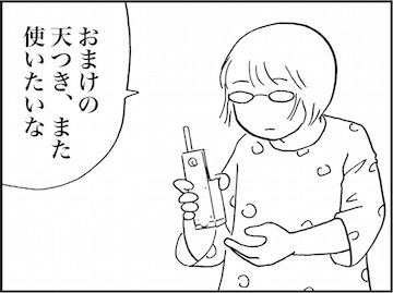 kfc02069-2