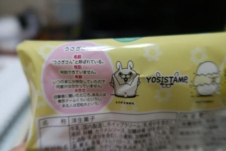 オランジェ クレームブリュレ シュークリーム