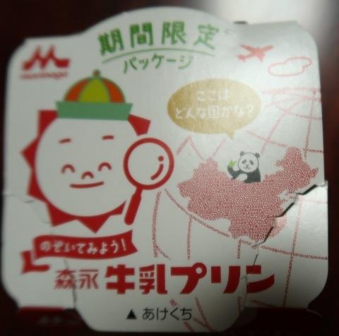 牛乳プリン 中華人民共和国