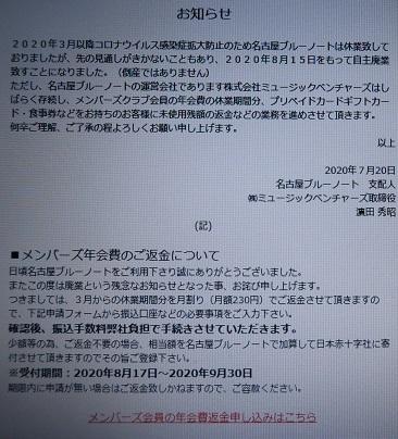 名古屋ブルーノート廃業のお知らせ